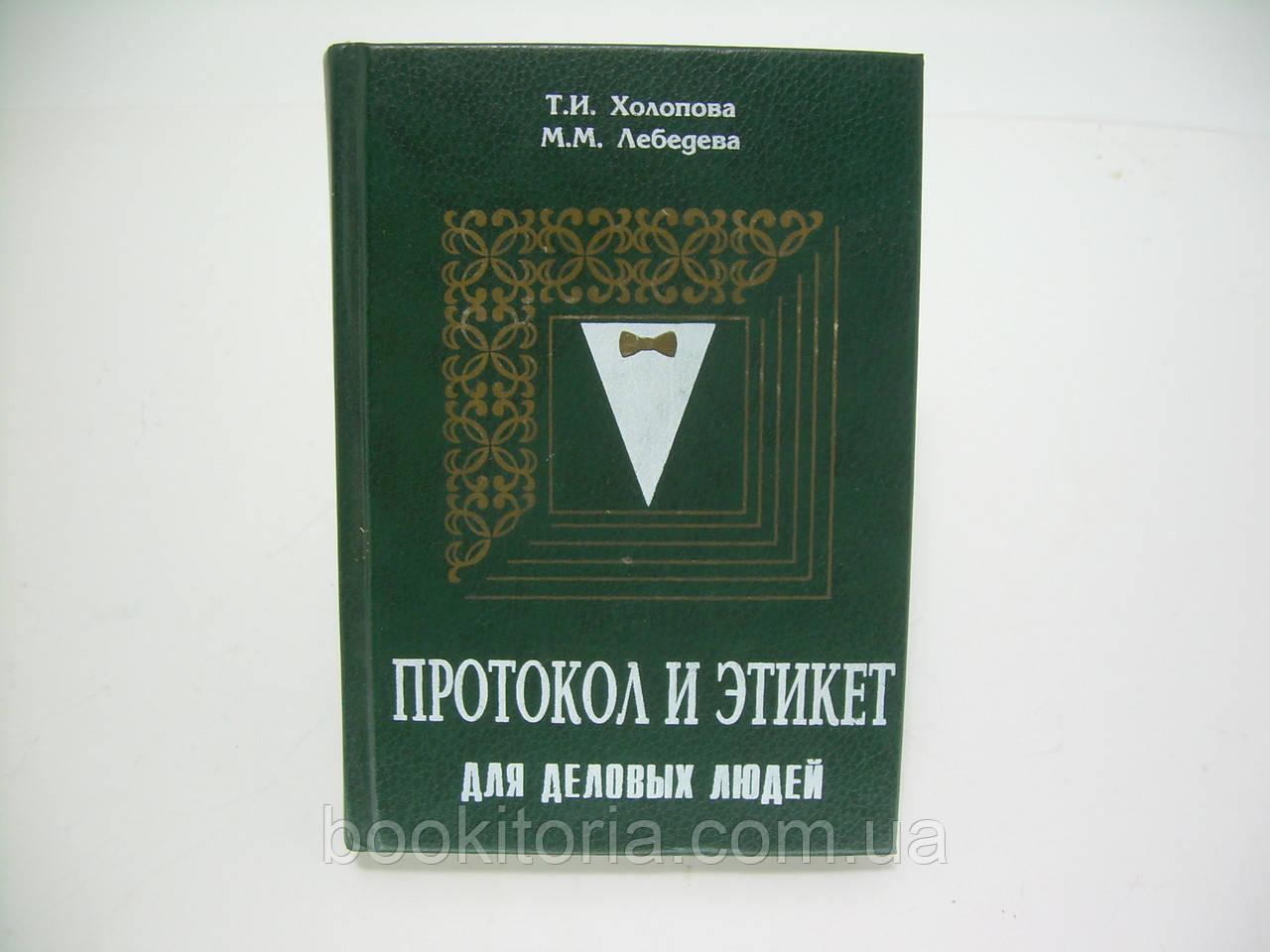 Холопова Т.И., Лебедева М.М. Протокол и этикет для деловых людей (б/у).