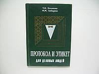 Холопова Т.И., Лебедева М.М. Протокол и этикет для деловых людей (б/у)., фото 1