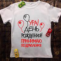 Чоловіча футболка з принтом - Ура! День народження