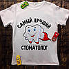 Мужская футболка с принтом - Самый лучший стоматолог