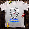Чоловіча футболка з принтом - Найкращий стоматолог
