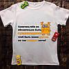 Чоловіча футболка з принтом - Бути божевільним легше