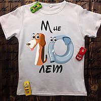 Дитяча футболка з принтом - Мені 10 років