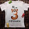 Дитяча футболка з принтом - Мені 3 рочки