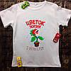 Дитяча футболка з принтом - Квітка життя з характером
