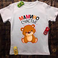 Детская футболка с принтом - Мамино счастье