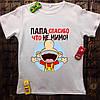 Чоловіча футболка з принтом - Тату, спасибі що не мимо!