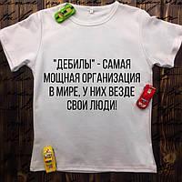 Чоловіча футболка з принтом - Дебіли-найбільша організація у світі. Є скрізь