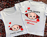 Парні футболки з принтом - В животику карапузик/Папа,цього карапузика