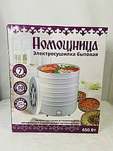 """Сушилка для фруктов и овощей  """"Помощница"""" 30л. + поддон для пастилы. Для маса, рыбы, грибов, травы"""