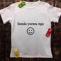 Чоловіча футболка з принтом - Онлайн учитель року