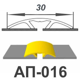 Алюминиевый порожек АП-016