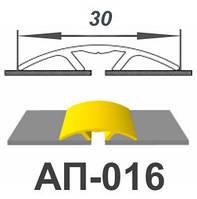 Алюминиевый порожек гладкий АП-016