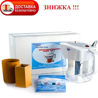 Активатор воды АП-1 вариант 3Т прибор для изготовления живой и мертвой воды