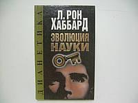 Хаббард Л. Р. Дианетика: эволюция науки.
