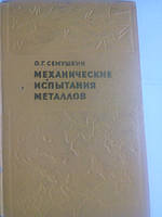 Механические испытания металлов, фото 1