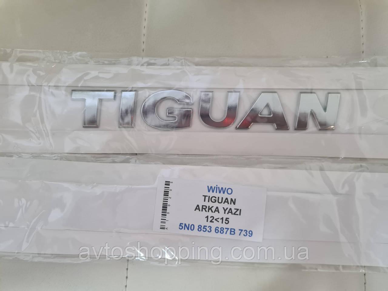 Эмблема значок на багажник, надпись на багажник Volkswagen VW TIGUAN  (12-15) (178х25) (5N0 853 687B 739)