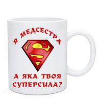 Чашка медсестрі. Я медсестра, а яка твоя суперсила?