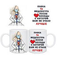 Чашка медсестре.Плоха та медсестра, после беседі с которой вам не стало лучше