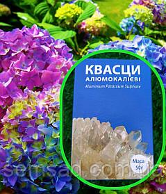 Квасци алюмокалиевие \ для зміни кольору гортензії