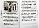 Рецепт гарного настрою: розповіді Романова-Сегень Наталія Володимирівна, фото 2