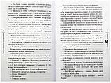 Рецепт гарного настрою: розповіді Романова-Сегень Наталія Володимирівна, фото 4