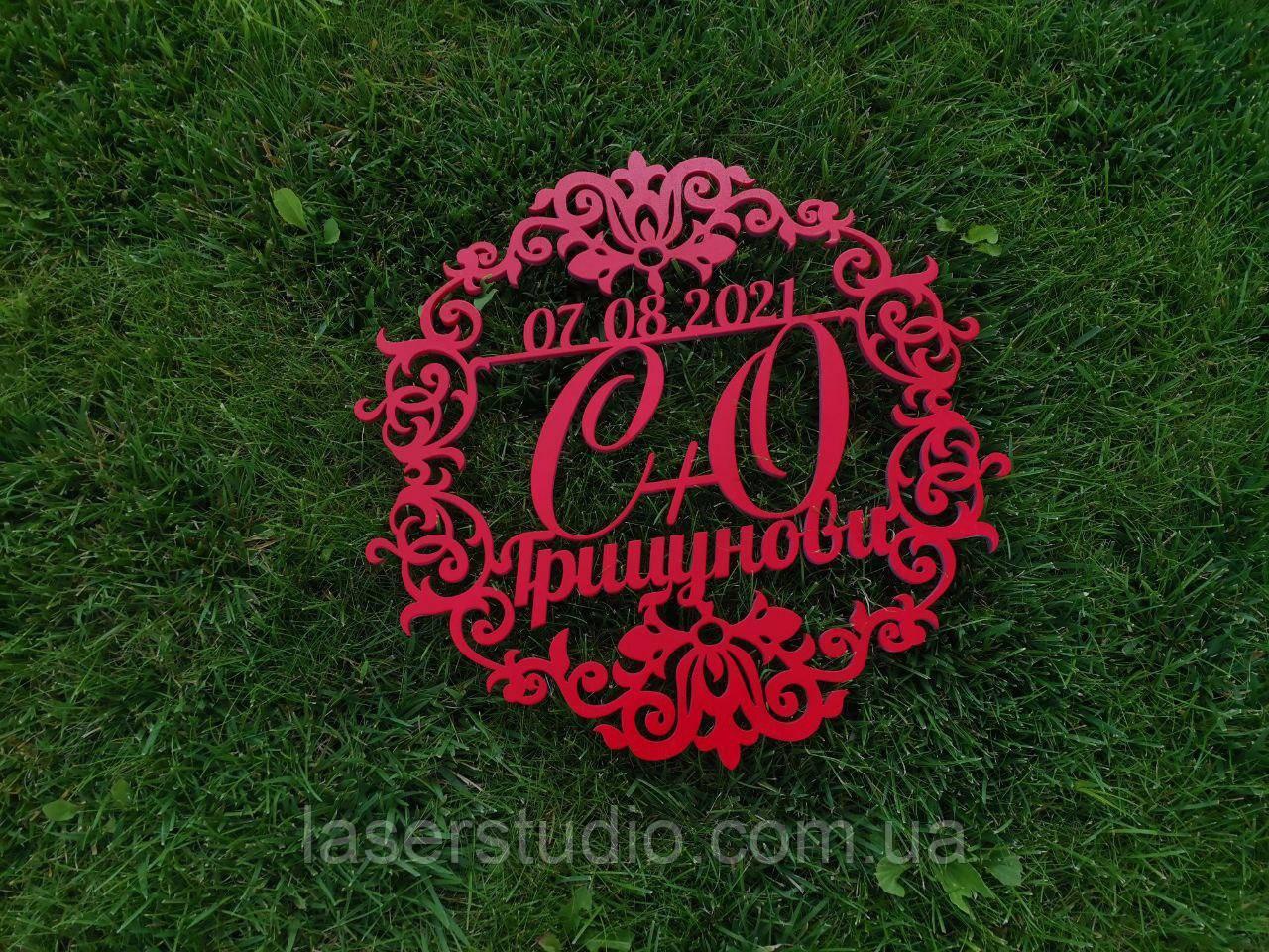Монограмма свадебная для молодоженов Свадебный герб из дерева с инициалами и фамилией, датой