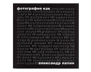 Книга Фотография как. Александр Лапин