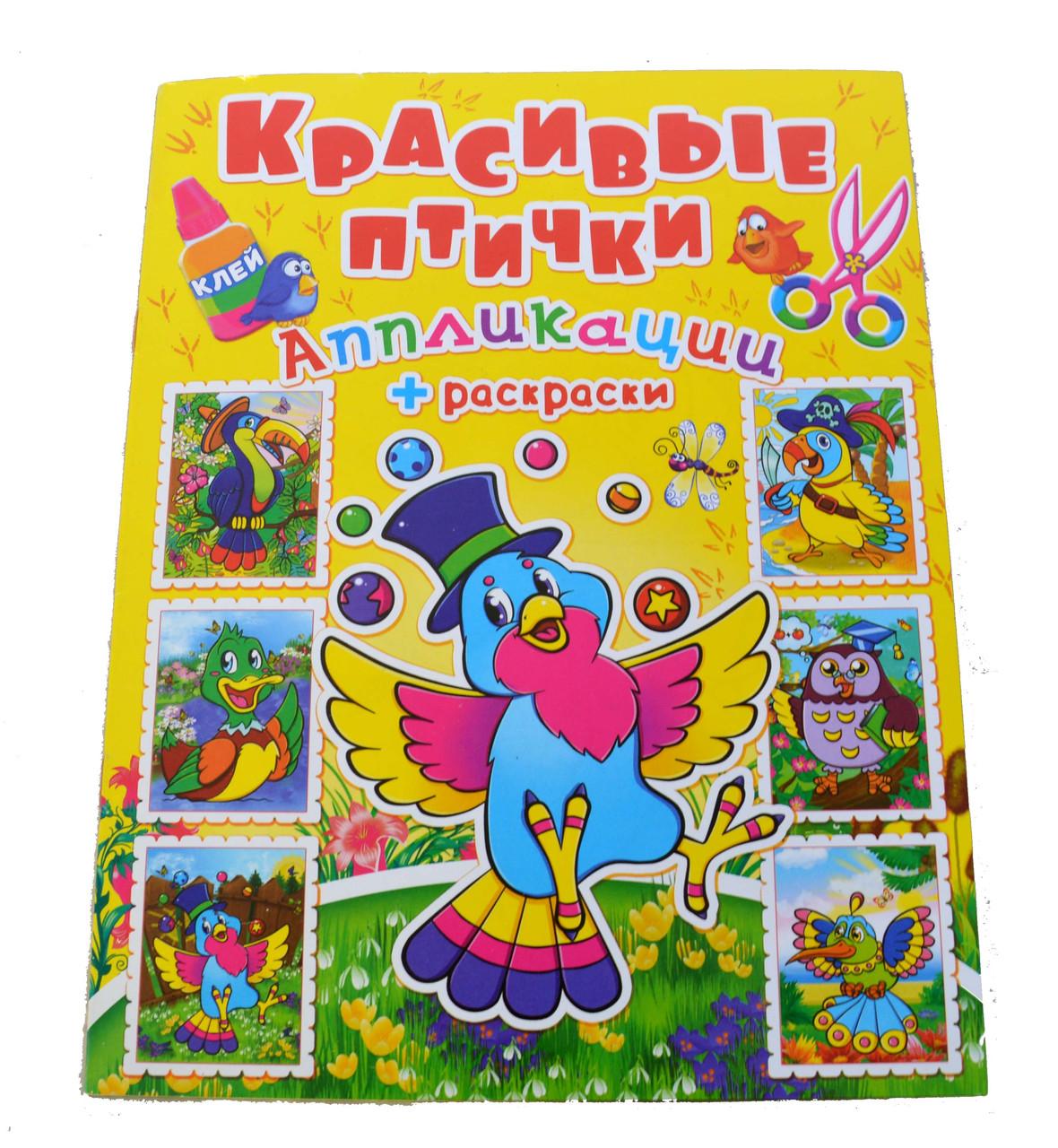 """Аппликации+раскраски """"Красивые птички"""""""