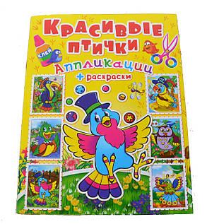"""Аппликации+раскраски """"Красивые птички"""", фото 2"""