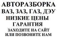 Штанга реактивная ВАЗ 2110 2111 2112 бу