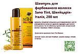 Шампунь для фарбованого волосся Sano Tint, Швейцарія, 200 мл, фото 3