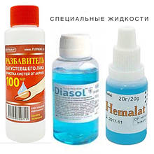 Специальные жидкости