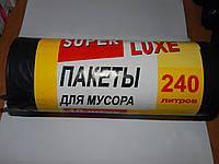 Пакет мусорный 240 литров (10 пакетов) LUXE