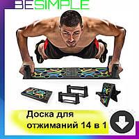 Доска для отжиманий Push Up Rack Board MJ - 040 / Упоры от пола / Тренажер для упражнений! Хит продаж