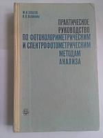 Практическое руководство по фотоколориметрическим и  спектрофотометрическим методам анализа