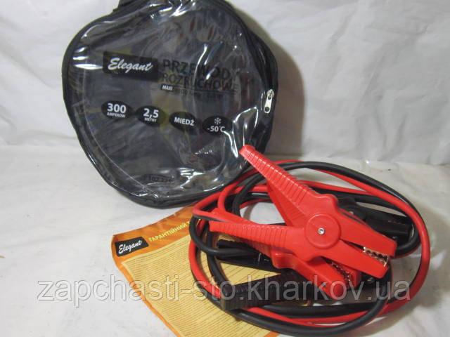 Провода для прикуривания 300А -50С 2,5м MAXI Elegant