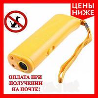 Ультразвуковой отпугиватель собак Super Ultrasonic 150dB! Хит продаж