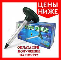 Отпугиватель грызунов Solar Rodent Repeller! Хит продаж