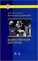 Божественная Литургия. Митрополит Антоний Сурожский (Блум)