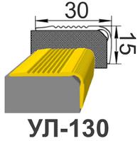 Алюминиевый порожек лестничный УЛ-130