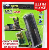 Ультразвуковой отпугиватель собак + фонарь АД-100 AD-100! Хит продаж