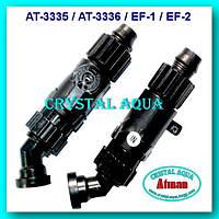 Кран до зовнішніх фільтрів Atman ЕF-2