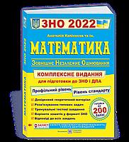 Капіносов А. Комплексна підготовка з математики до ЗНО 2022.