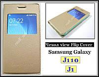 Золотистый кожаный чехол-книжка View Cover для смартфона Samsung J110 Galaxy J1 Duos, Ace, фото 1