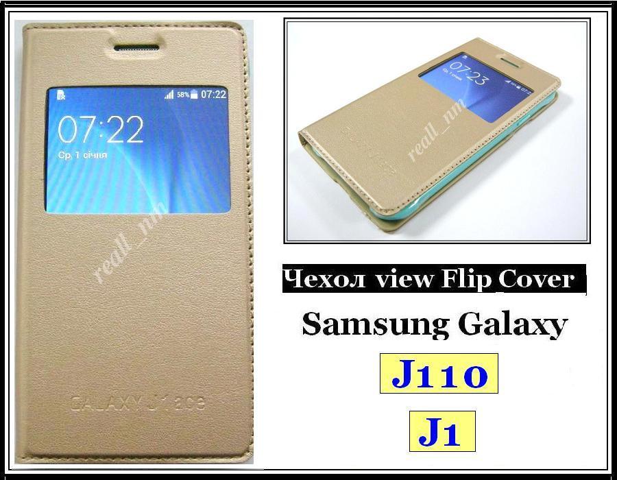 Золотистый кожаный чехол-книжка View Cover для смартфона Samsung J110 Galaxy J1 Duos, Ace
