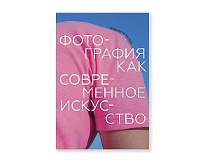 Книга Фотография как современное искусство. Шарлотта Коттон