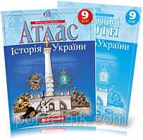 Атлас и контурна карта 9 клас Історія України Картографія