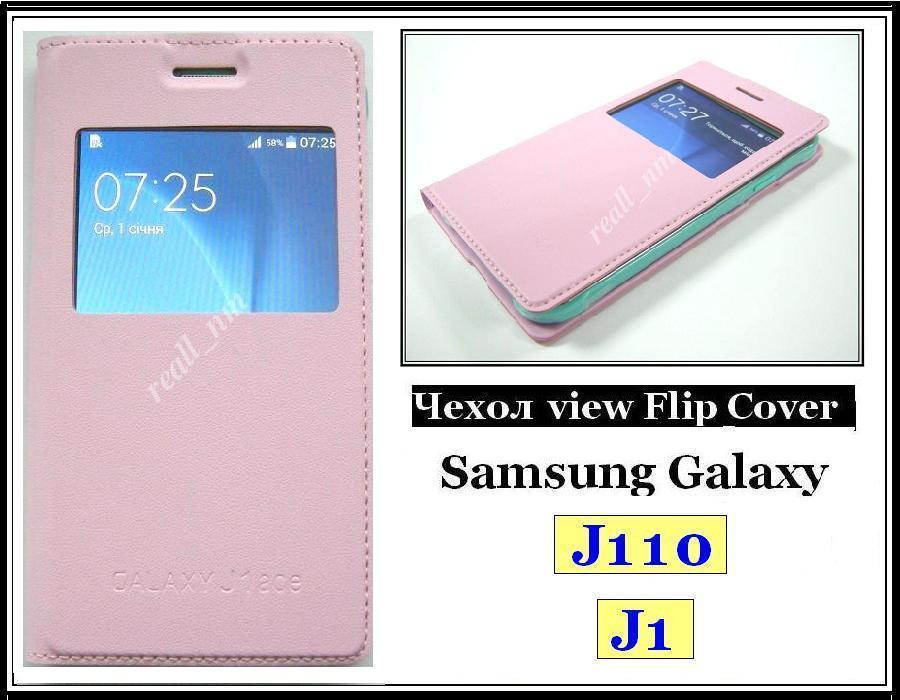 Розовый кожаный чехол-книжка View Cover для смартфона Samsung J110 Galaxy J1 Duos, Ace