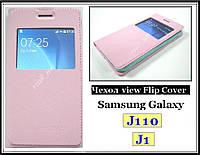 Розовый кожаный чехол-книжка View Cover для смартфона Samsung J110 Galaxy J1 Duos, Ace, фото 1